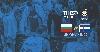 Безплатен вход за организирани баскетболни школи за мача с Исландия (обновена)