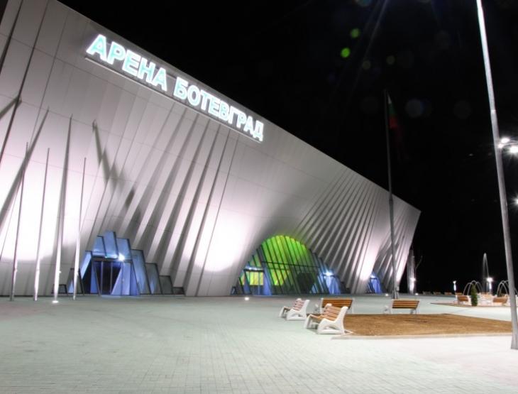 Арена Ботевград
