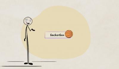 Първото баскетболно видео на сайта Ucha.se излезе днес