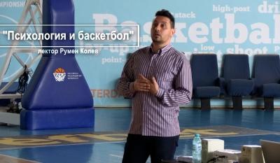 Треньорската комисия проведе първи семинар с тема психология