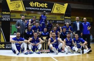 Суперкупа на България 2021
