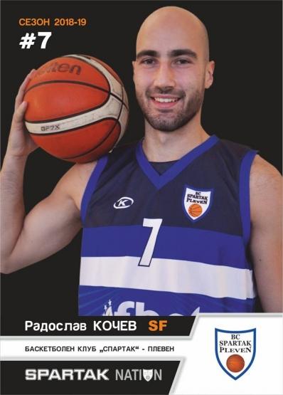 Радослав Красимиров Кочев