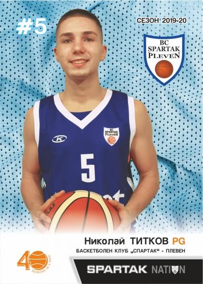 Николай Илиянов Титков