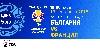 Отново безплатен вход за школите за подрастващи за сблъсъка на мъжкия национален отбор с Франция