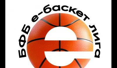 БФБ е-баскет лига ще бъде интернационална