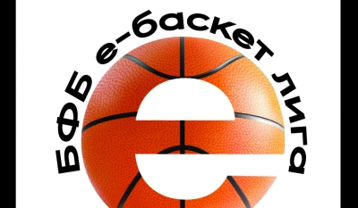 Вижте програмата на БФБ е-баскет лигата!