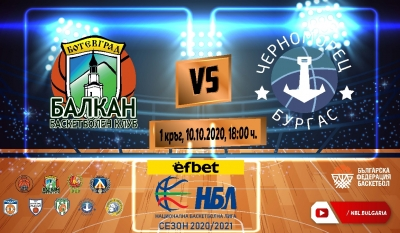 ОС на НБЛ разреши на  Черноморец да навакса с мачовете до 16 ноември