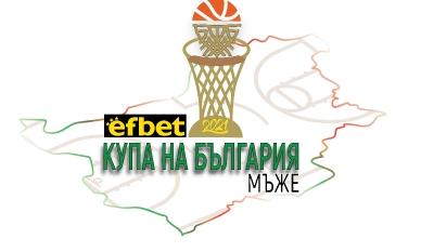 Рилски спортист и Балкан са кандидати за домакин на Финалната осмица за EFBET Купа на България