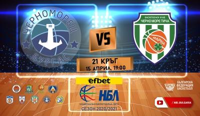 Насрочиха отложените мачове на Черно море Тича