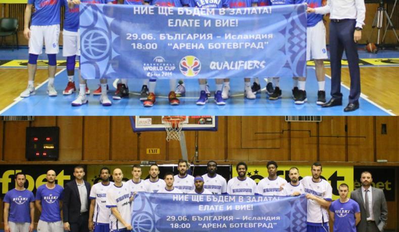 Играчите на Левски Лукойл и Рилски спортист ще бъдат в залата за България - Исландия! Елате и Вие!