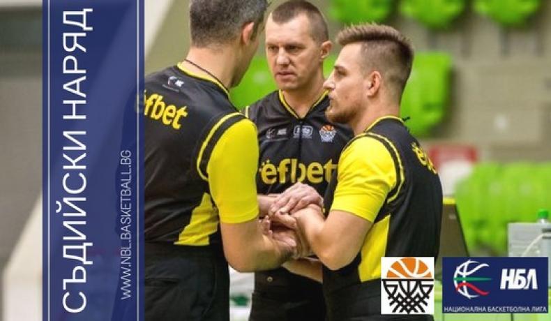 Съдийски наряд за четвъртата полуфинална среща Рилски спортист - Левски Лукойл