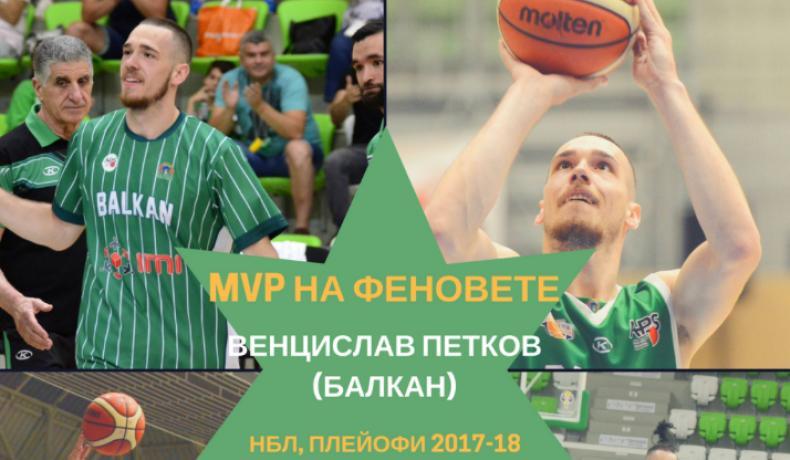 Венцислав Петков бе определен за MVP на феновете