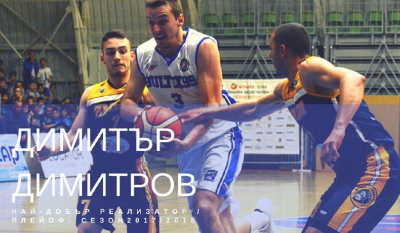 Димитър Димитров: Сезонът ми донесе много приятни емоции и преживявания