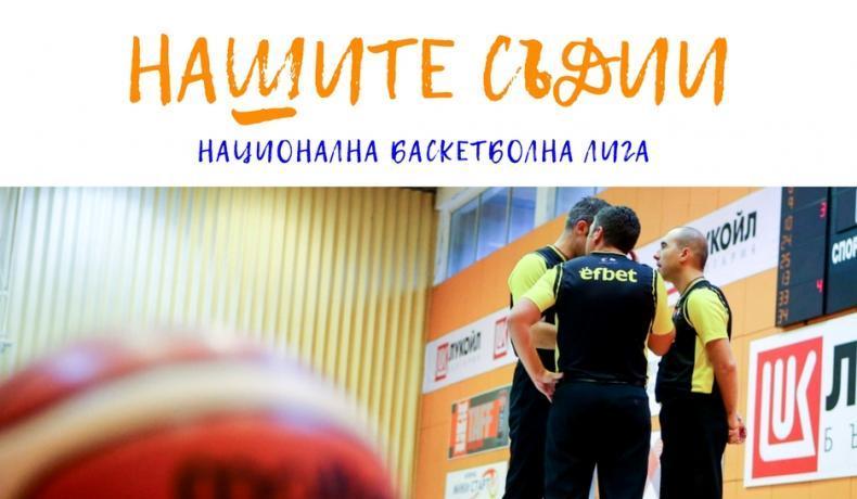 Нашите съдии: Мартин Хорозов