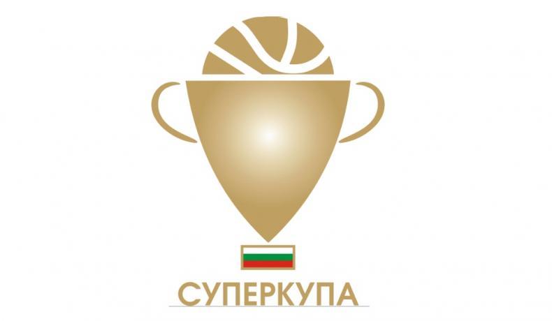 Видео стрийм за Суперкупата на България
