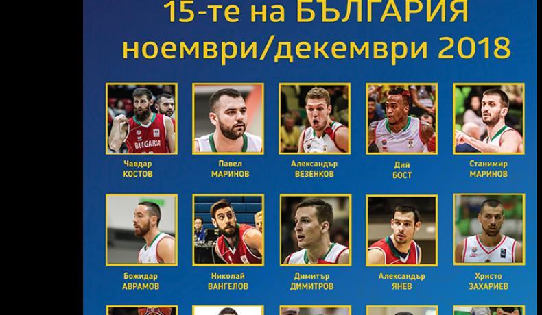 Любомир Минчев се спря на 14 играчи за мачовете с Босна и Франция