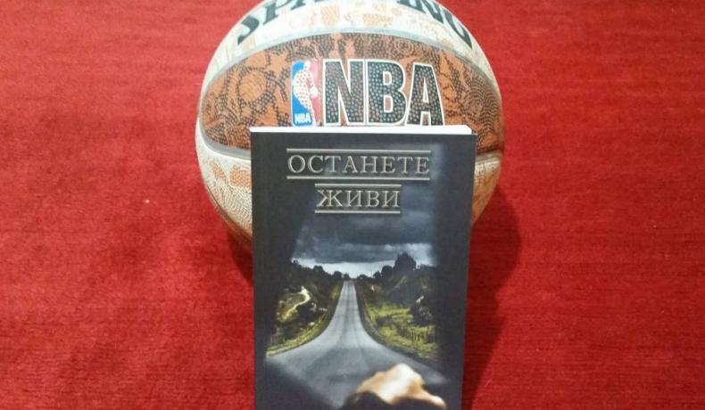 На баскетболен празник в Плевен: Спартак и журналистът Георги Стоянов с послание за безопасност на пътя