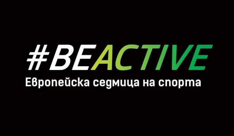 Най-добрите от Субра 3х3 ще представят баскетбола на откриването на Европейската седмица на спорта #BeActive