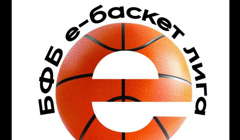 Регистрация за БФБ е-баскет лига – ТУК!!!