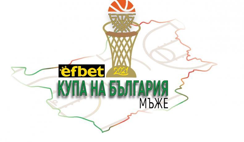 Теглят жребия за Купата на България при мъжете и жените on-line
