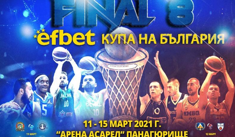 Ясни са часовете на мачовете във Финалната осмица на EFBET Купа на България