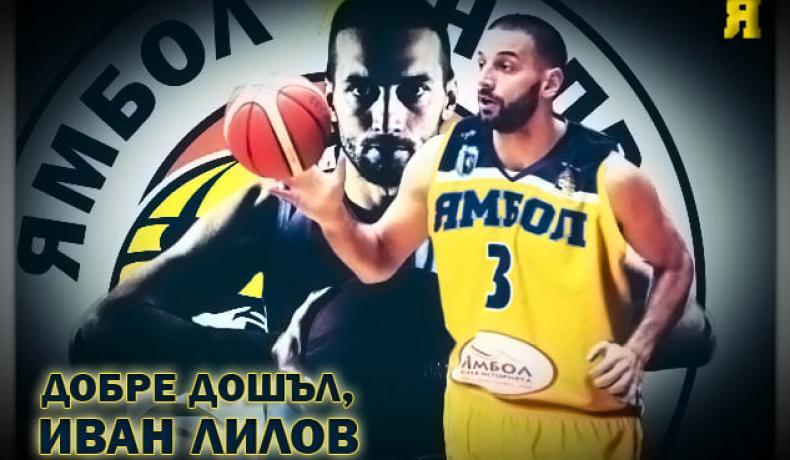 Ямбол победи Черно море Тича за втора поредна победа