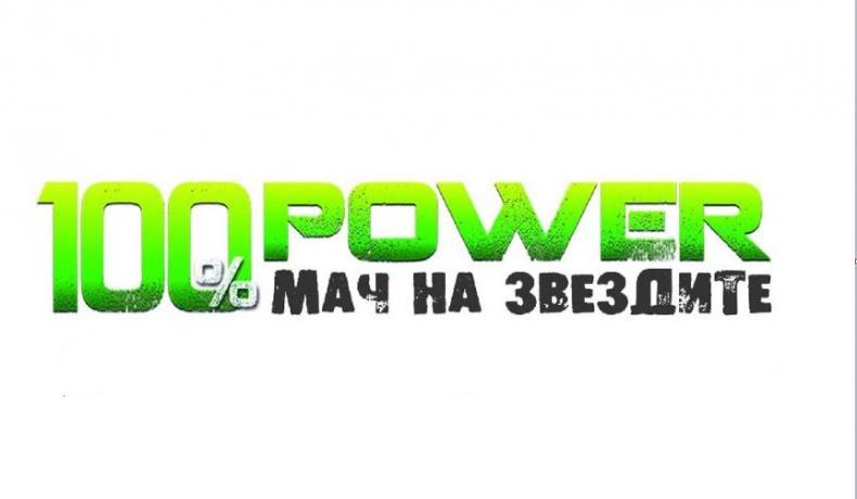Броени часове до края на гласуването за баскетболисти в 100% Power Мача на звездите