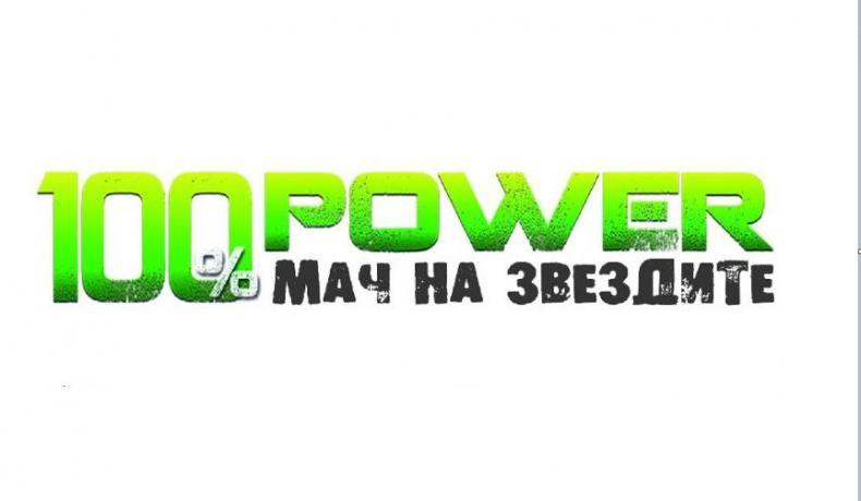 Над 10 000 определиха участниците  в 100% Power Мача на звездите
