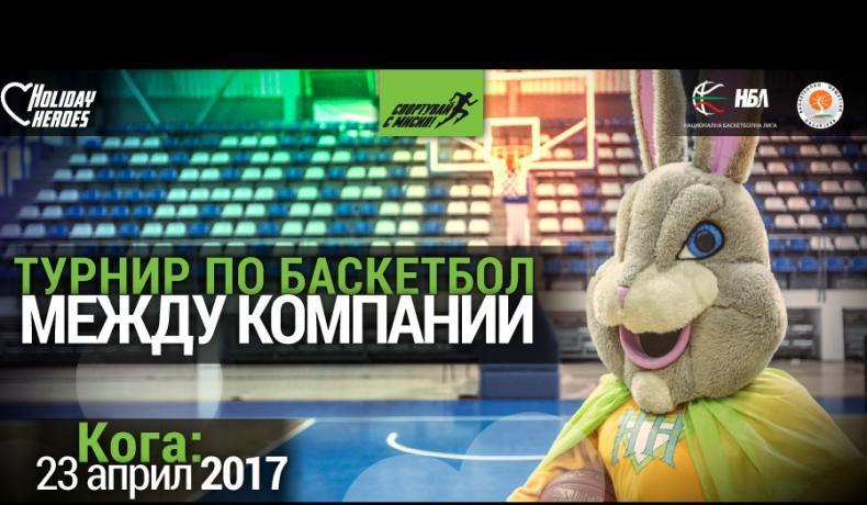 Благотворителен баскетболен турнир между компании