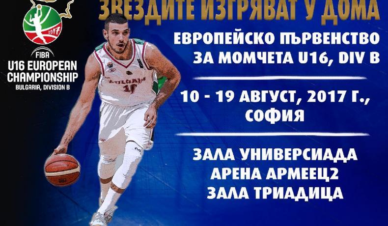Павлин Иванов, посланик на Европейското първенство за момчета до 16 години в София: У дома и стените помагат
