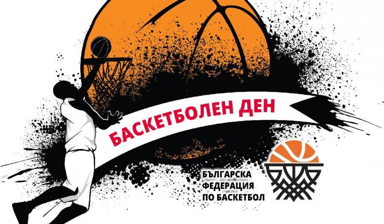 Баскетболен ден на 17 септември