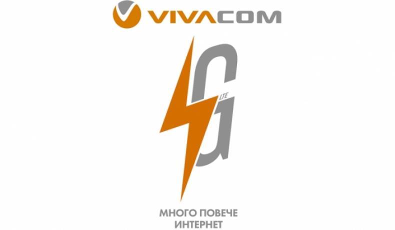 """Съвместна инициатива на Виваком и НБЛ - """" Vivacom 4G - Най-бърз кош"""""""