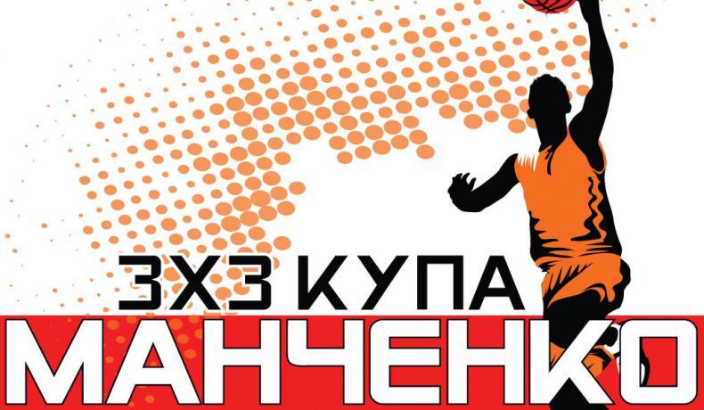 Четвъртият турнир за девойки за купа
