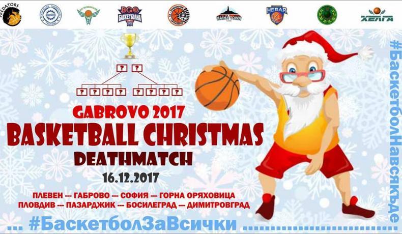 Basketball Christmas 2017 Gabrovo