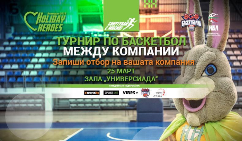 Турнир по баскетбол между компании