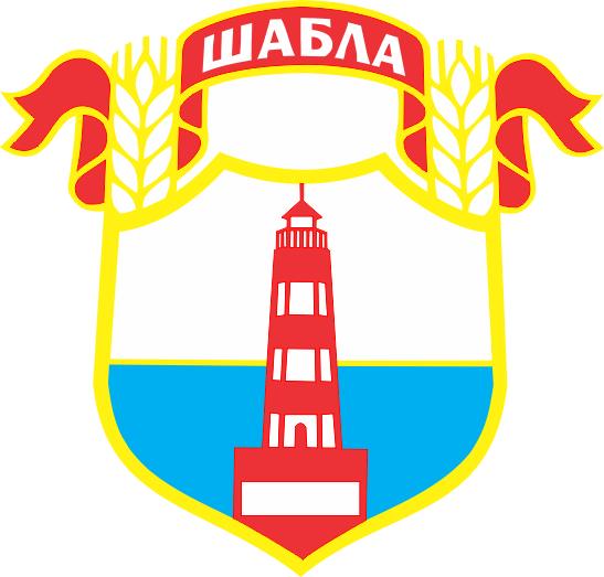 ШАБЛА