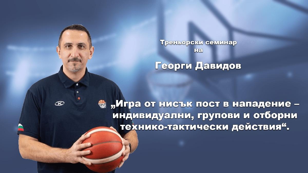 Гледайте лекциите на Георги Давидов и Марко Цветкович от треньорския семинар в София