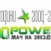 100% Power Мач на звездите 2018