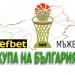 EFBET Купа на България - мъже