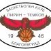 Пирин-Темков-1946