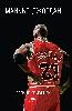 Зрители на мачовете в НБЛ ще могат да спечелят биографията на Майкъл Джордан