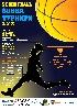 3х3 турнирът Субра ще е на 21 септември