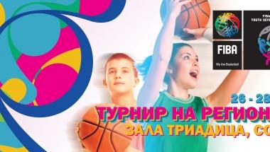 FIBA YDF Турнир на регионите