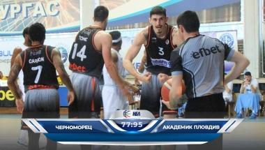 HIGHLIGHTS, Черноморец - Академик Пловдив, първи четвъртфинал