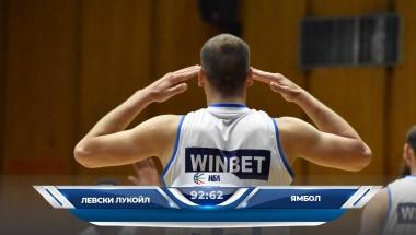 Highlights, Левски Лукойл - Ямбол, четвъртфинал 1