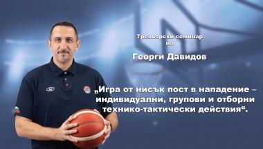 За треньори -  Георги Давидов - Игра на нисък пост в нападение
