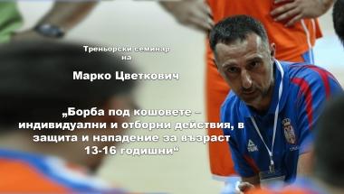 За треньори -  Марко Цветкович - Борба под кошовете, индивидуални и отборни действия