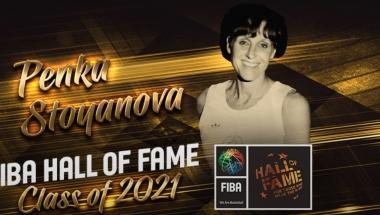 Пенка Стоянова в Залата на славата на ФИБА