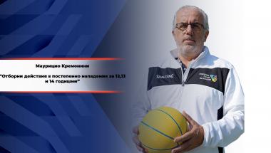 Треньорски семинар, 21.08.2021, Маурицио Кремонини - Отборни действия в постепенно нападение