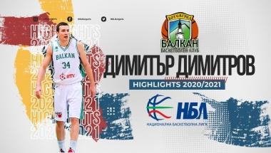 Димитър Димитров (Балкан), сезон 2020/2021